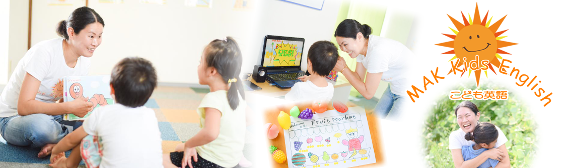 MAK Kids English 愛知県小牧市こども英語教室